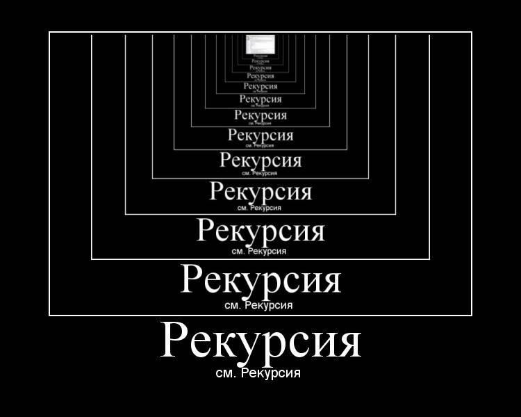 Разбираемся в рекурсии - 1