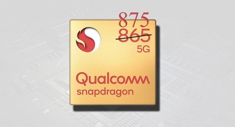 Стало известно, когда, вероятно, представят SoC Snapdragon 875