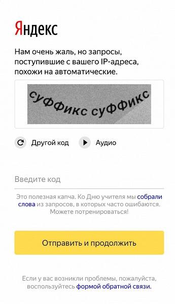 Яндекс превратил капчу в тренажёр правописания
