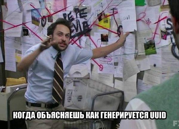 Как генерируются UUID - 1