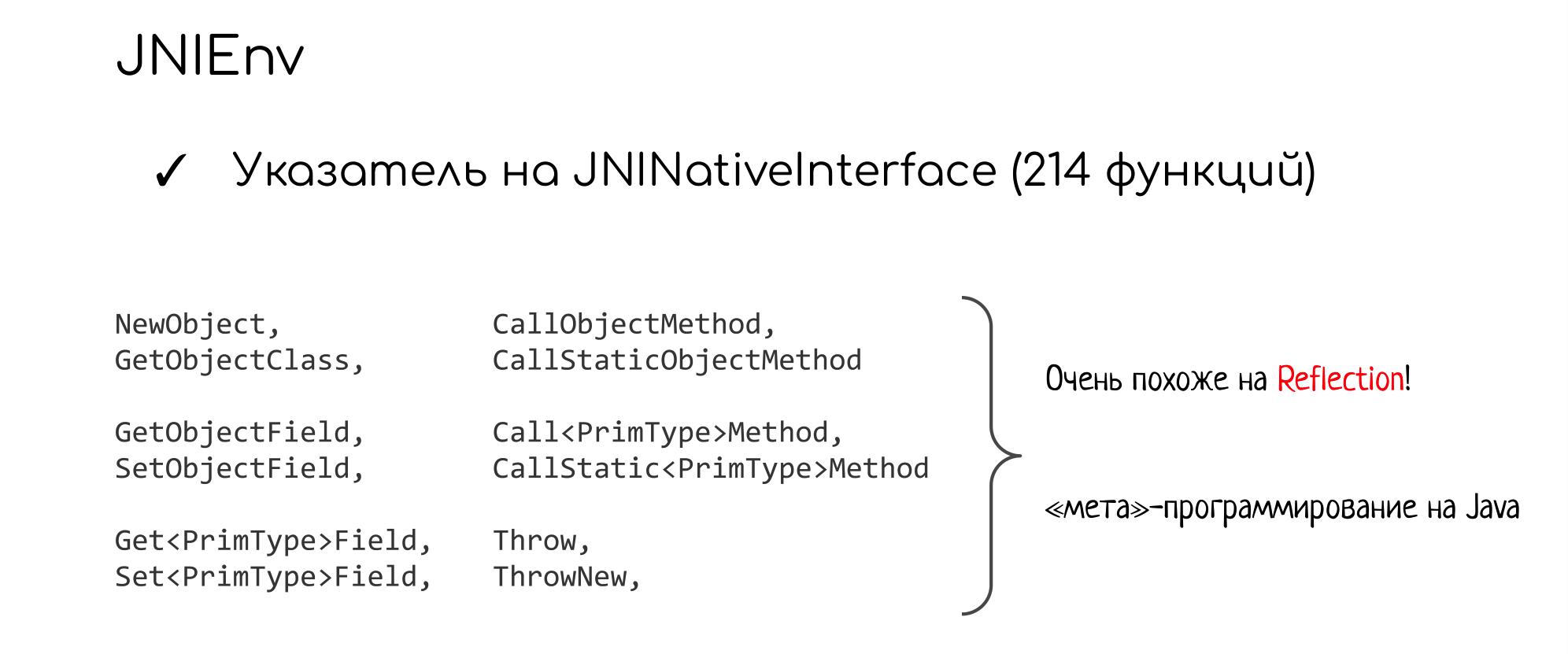 В нативный код из уютного мира Java: путешествие туда и обратно (часть 1) - 10