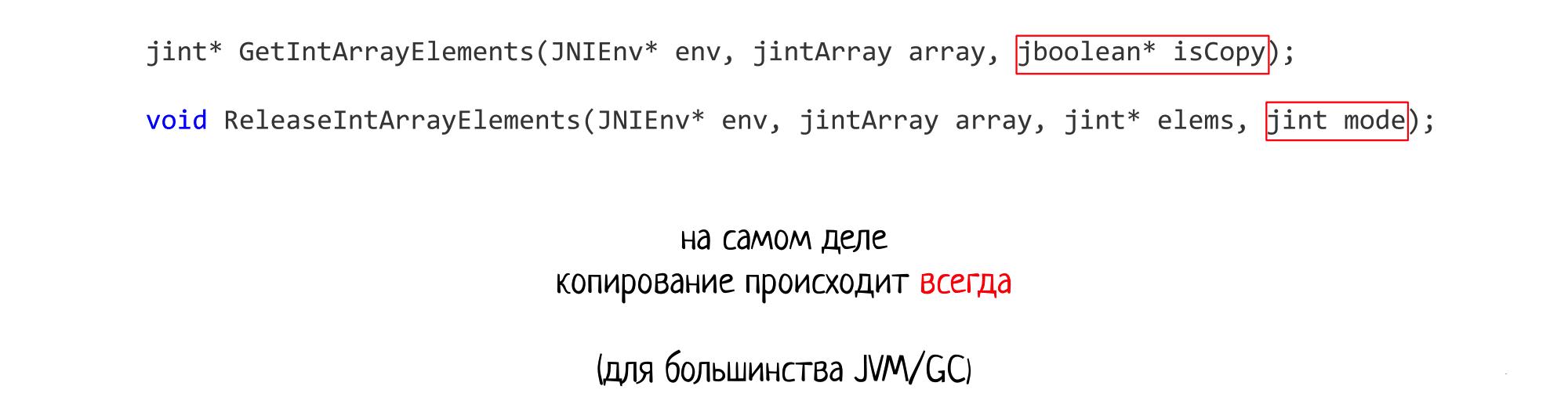 В нативный код из уютного мира Java: путешествие туда и обратно (часть 1) - 29