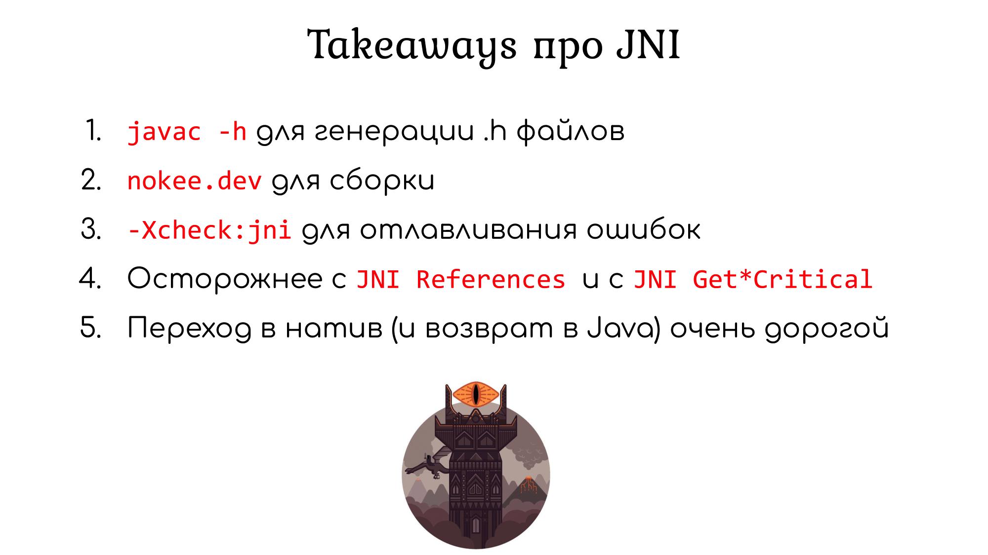 В нативный код из уютного мира Java: путешествие туда и обратно (часть 1) - 36