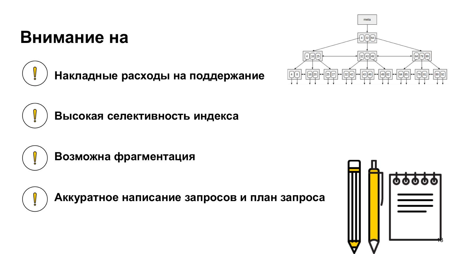 Базы данных: большой обзор типов и подходов. Доклад Яндекса - 13