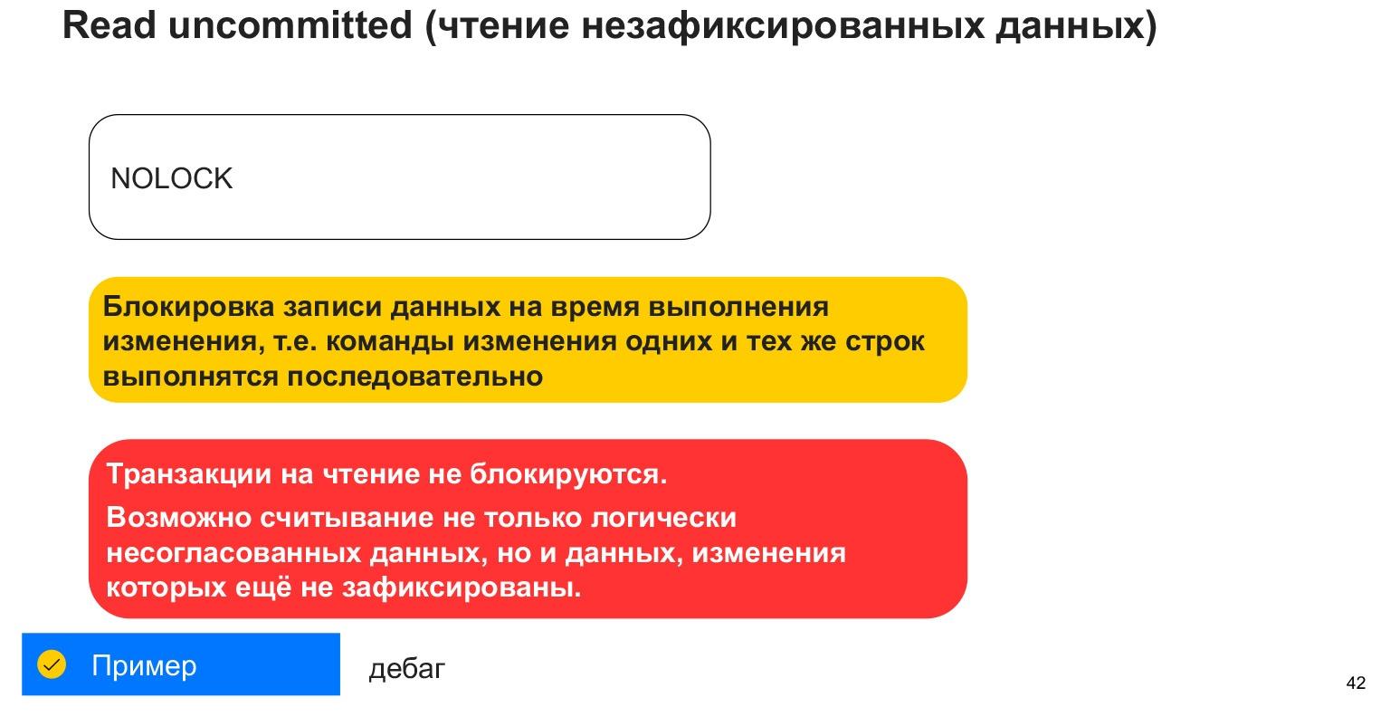 Базы данных: большой обзор типов и подходов. Доклад Яндекса - 25