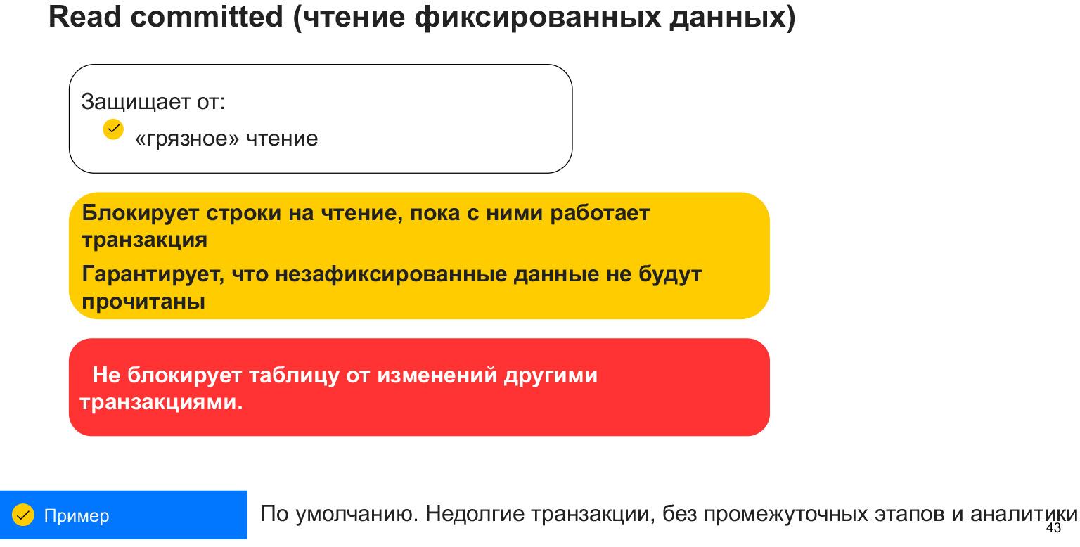 Базы данных: большой обзор типов и подходов. Доклад Яндекса - 26