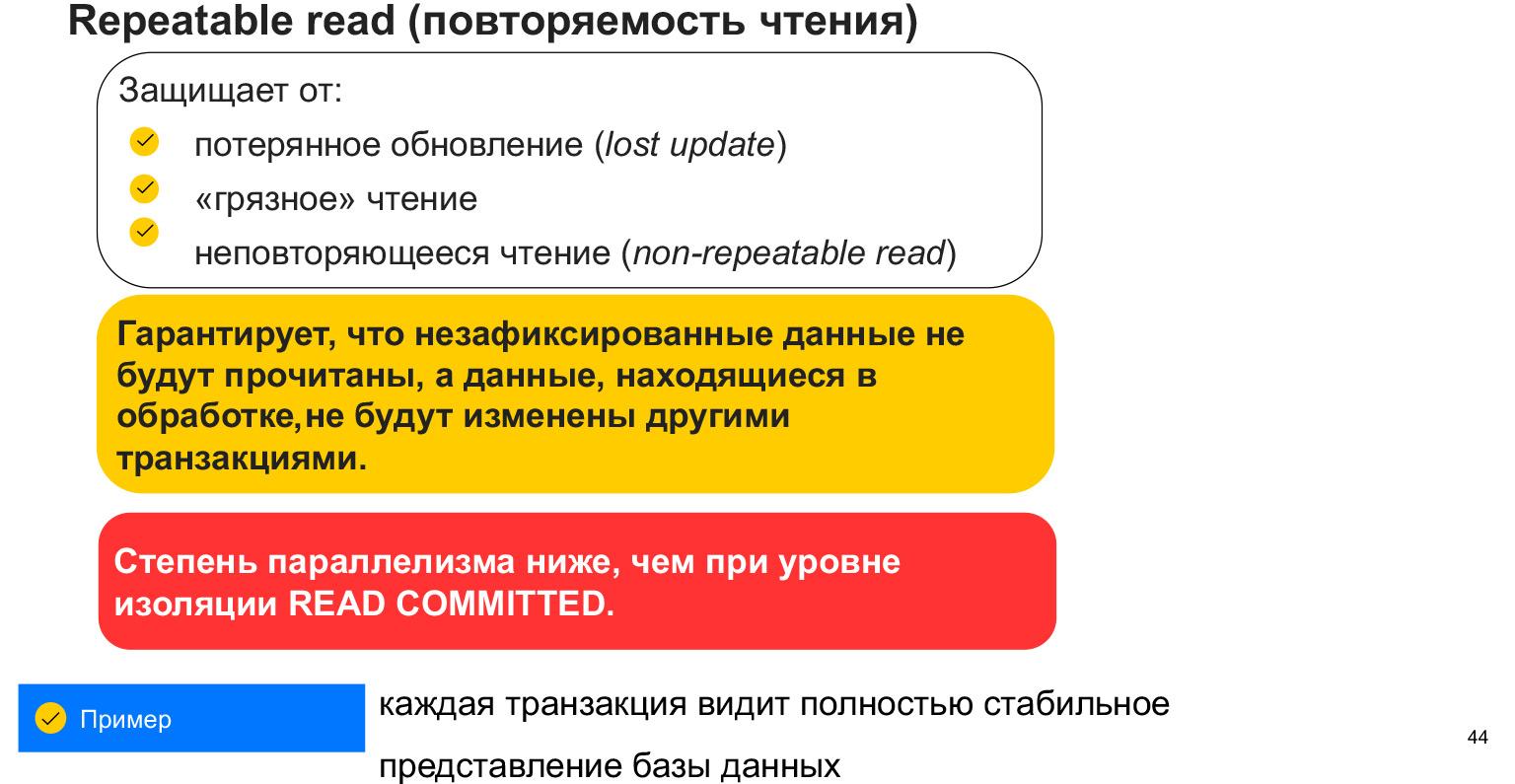 Базы данных: большой обзор типов и подходов. Доклад Яндекса - 27