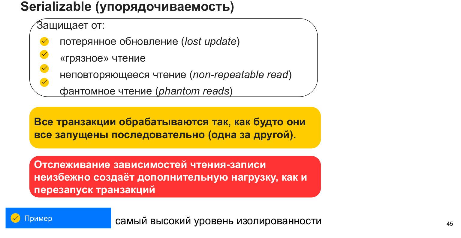 Базы данных: большой обзор типов и подходов. Доклад Яндекса - 28