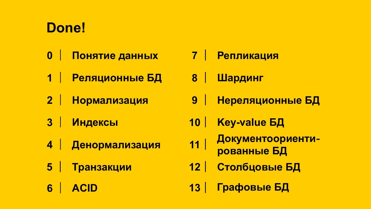 Базы данных: большой обзор типов и подходов. Доклад Яндекса - 50