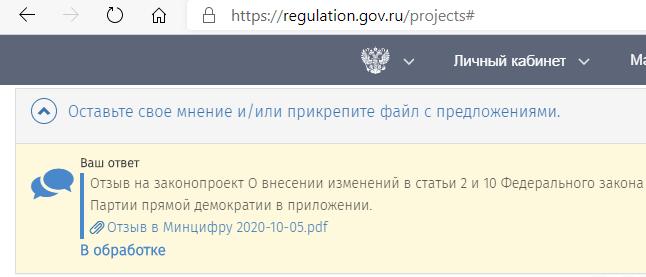 Минцифра и запрет TLS v. 1.3 (а заодно и HTTPS): отзыв на законопроект - 1