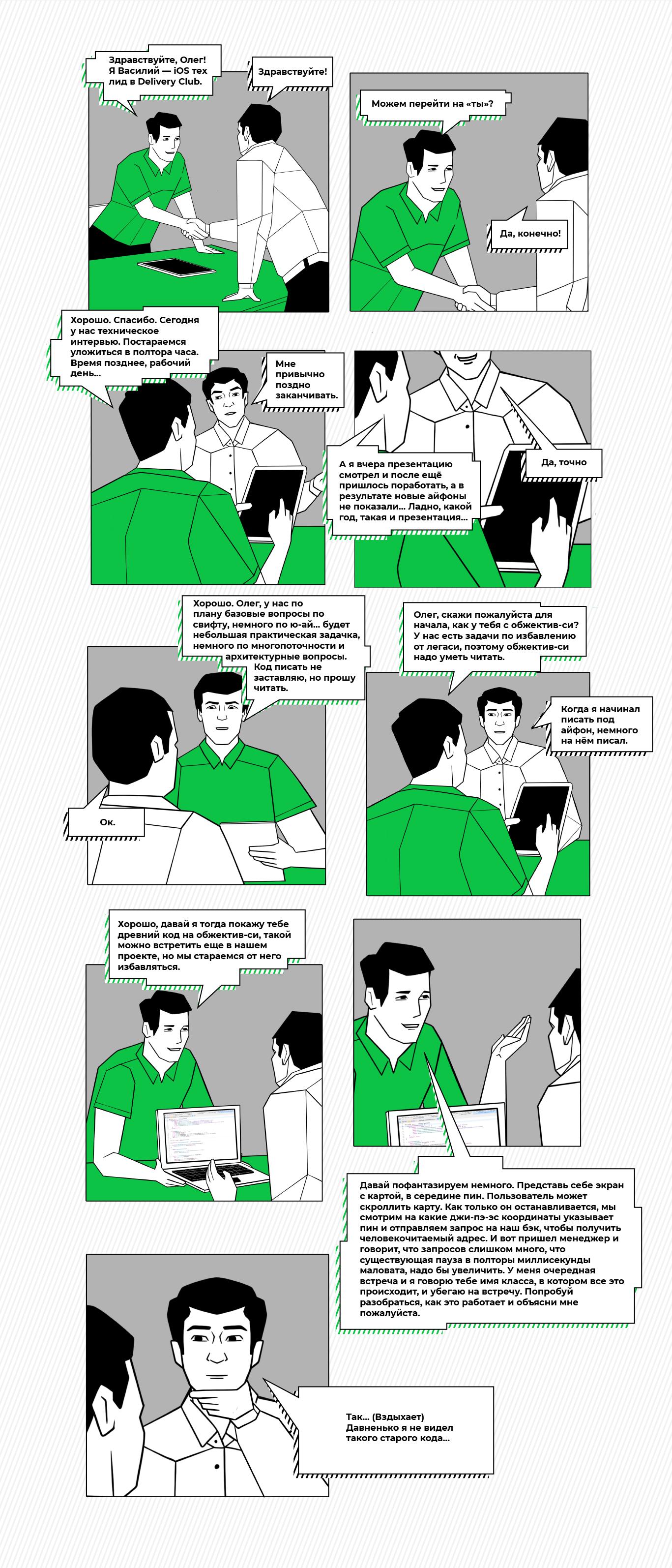 Сценарий идеального технического собеседования - 3