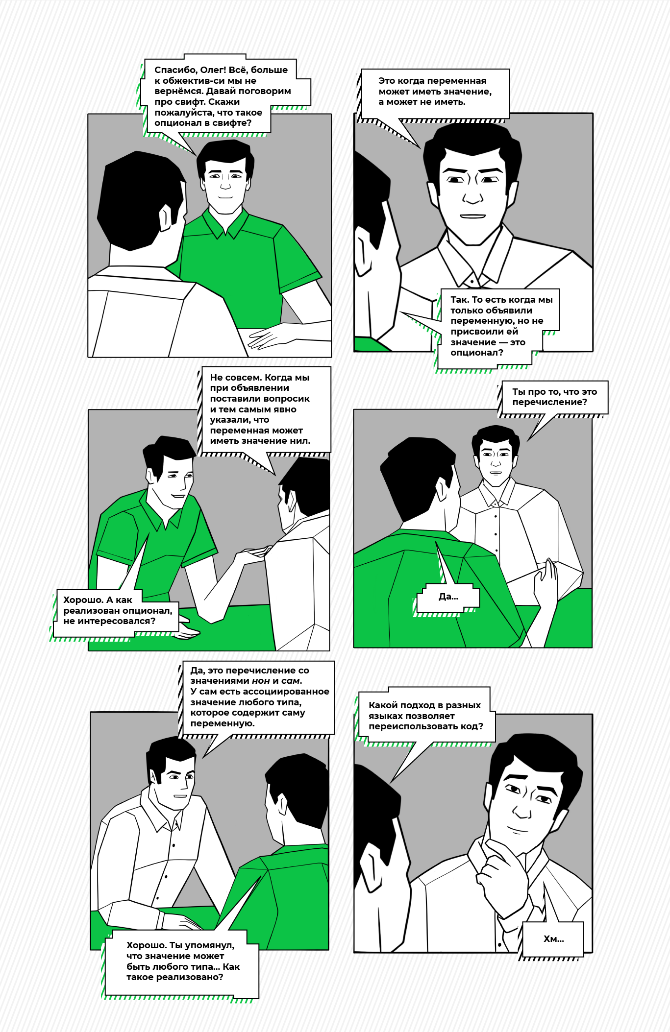 Сценарий идеального технического собеседования - 4