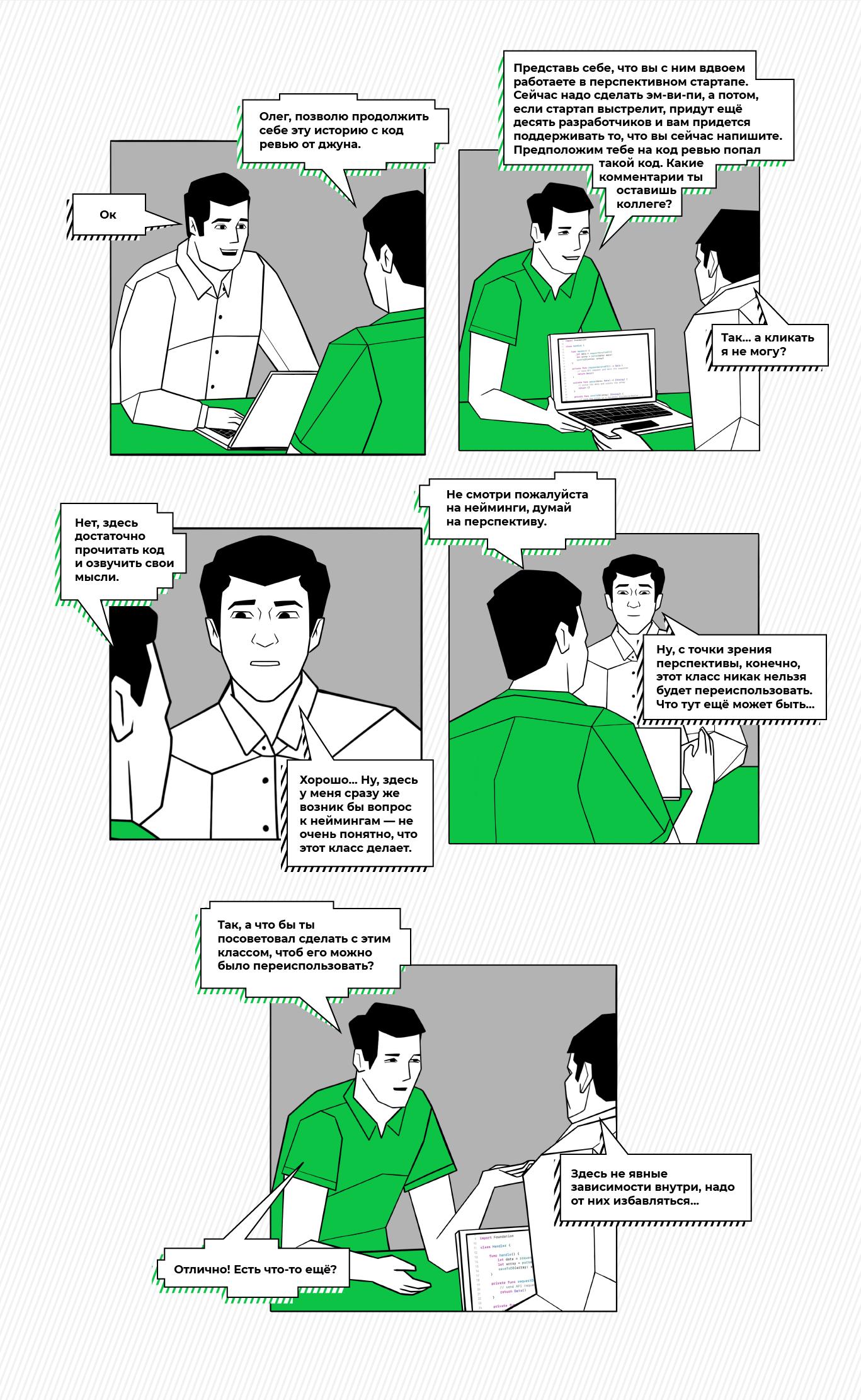 Сценарий идеального технического собеседования - 6