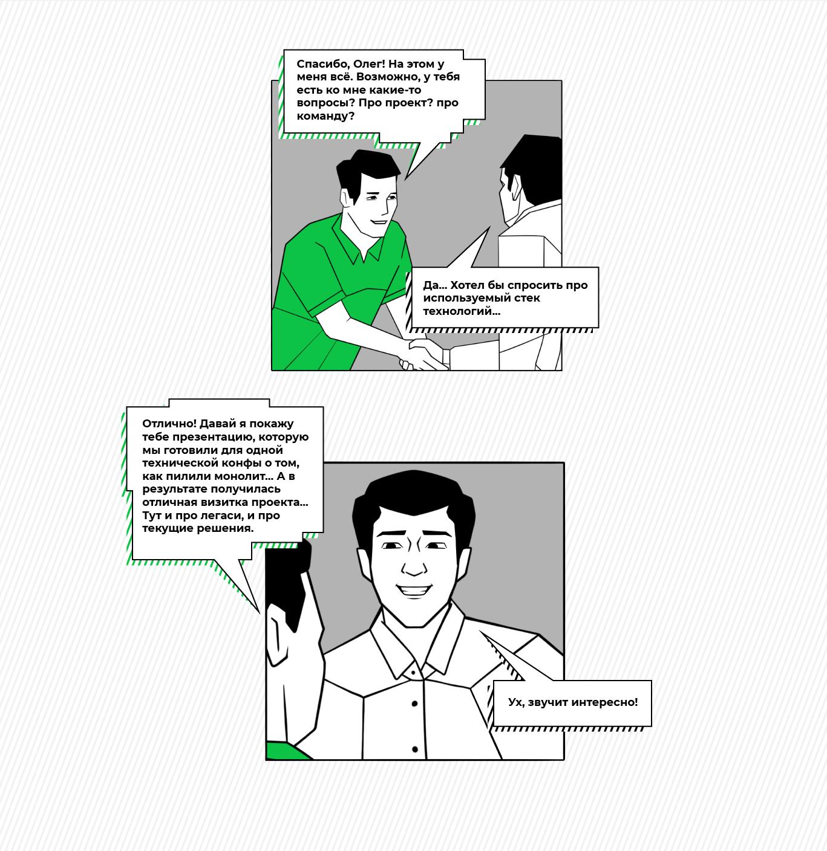 Сценарий идеального технического собеседования - 9