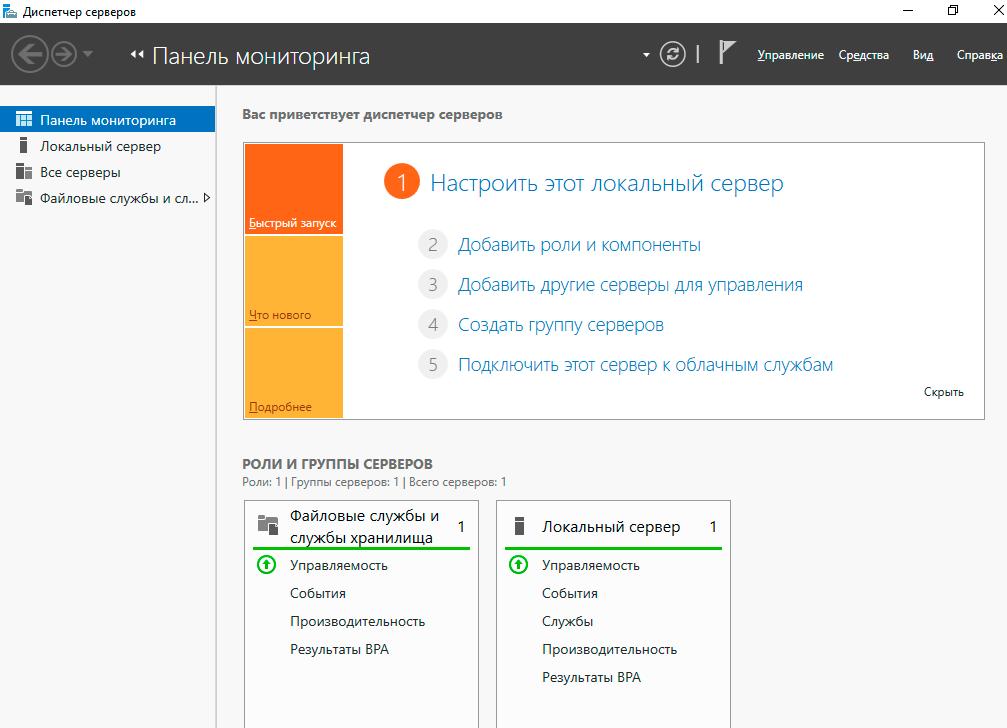 Управление VDS-сервером под Windows: какие варианты? - 4