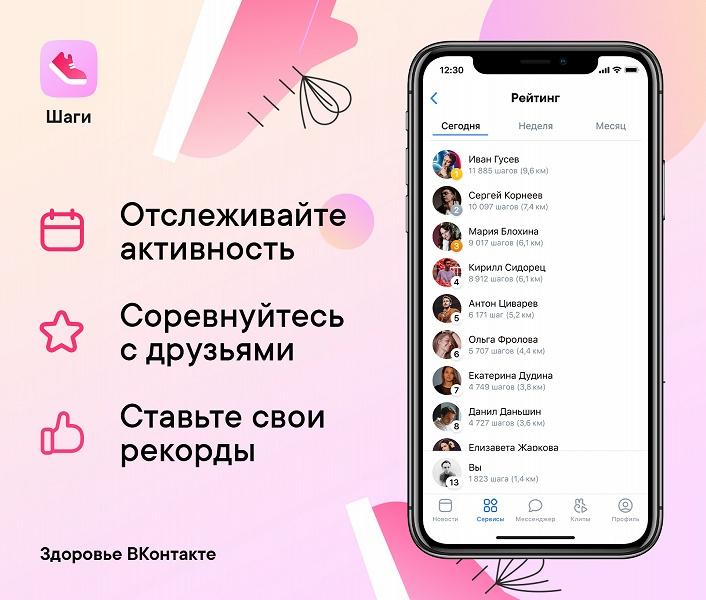 «ВКонтакте» считает шаги. Пользователи могут соревноваться между собой
