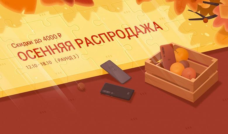 Xiaomi снизила российские цены больше заявленного