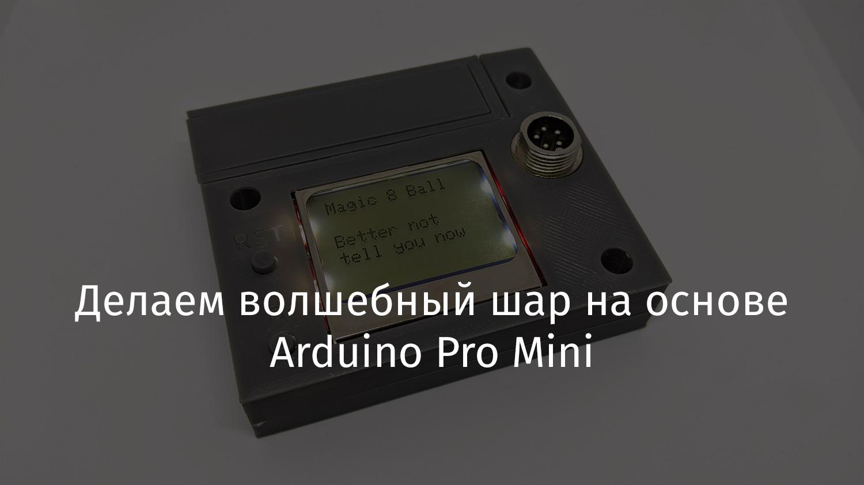 Делаем волшебный шар на основе Arduino Pro Mini - 1