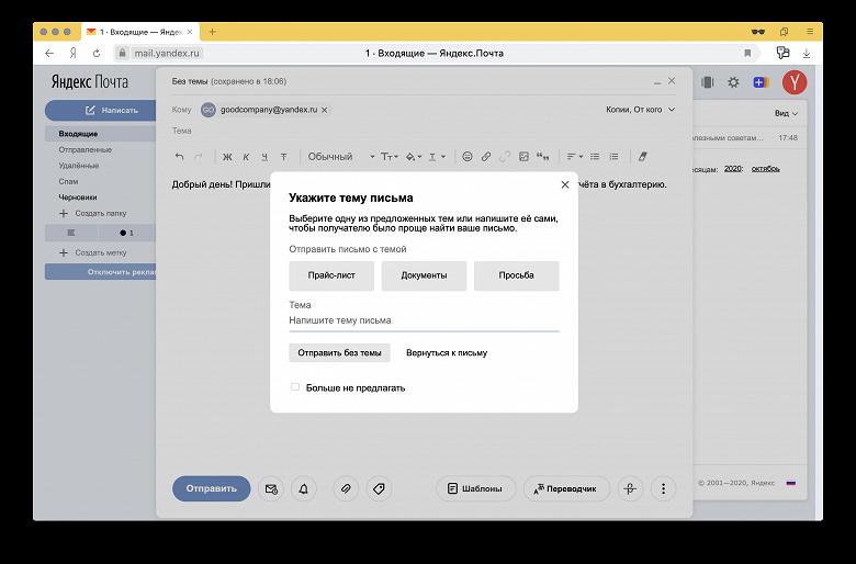 Новый универсальный сервис Яндекса ускоряет написание писем