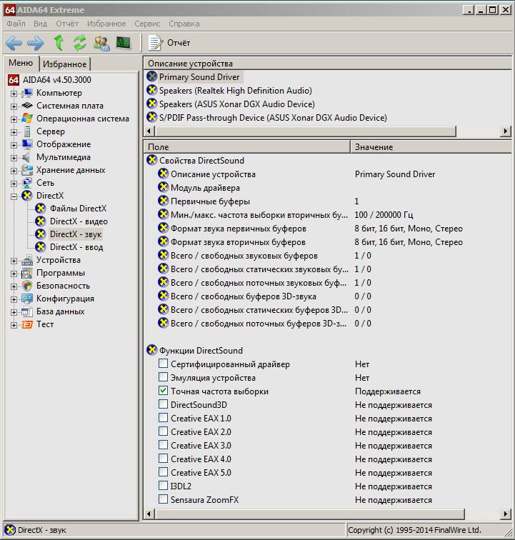 Как включить 3D-звук в играх в Windows 7-8-10 - 2