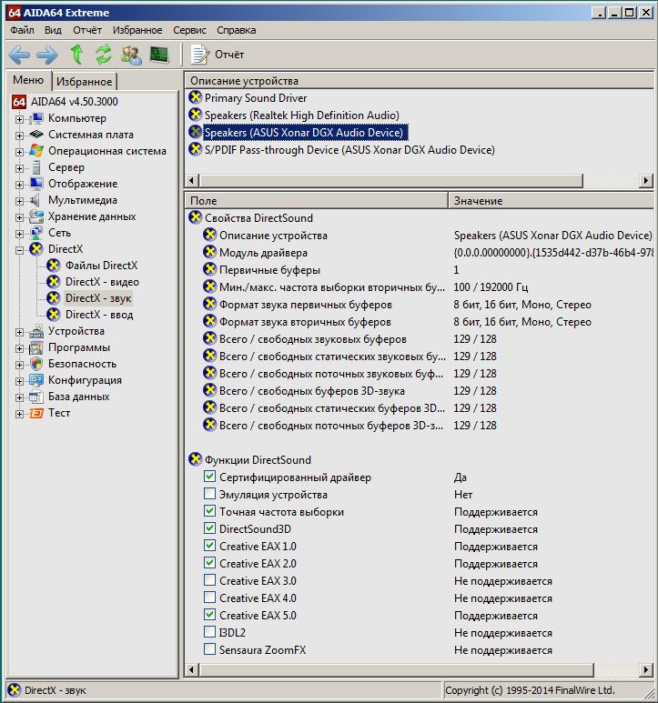 Как включить 3D-звук в играх в Windows 7-8-10 - 3