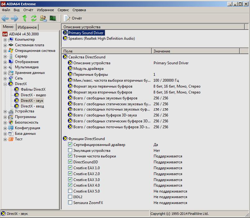 Как включить 3D-звук в играх в Windows 7-8-10 - 4