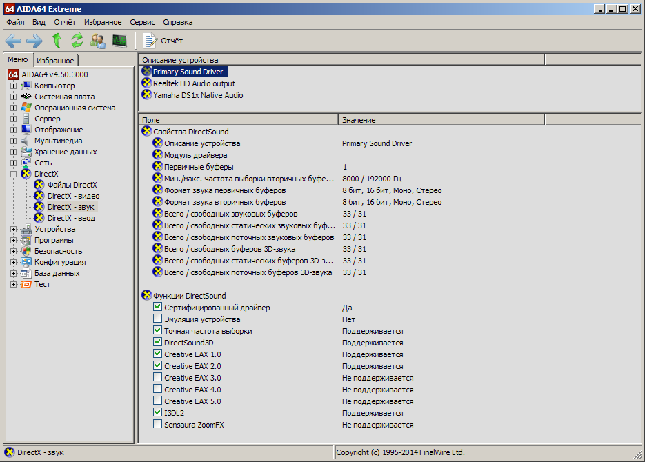 Как включить 3D-звук в играх в Windows 7-8-10 - 5