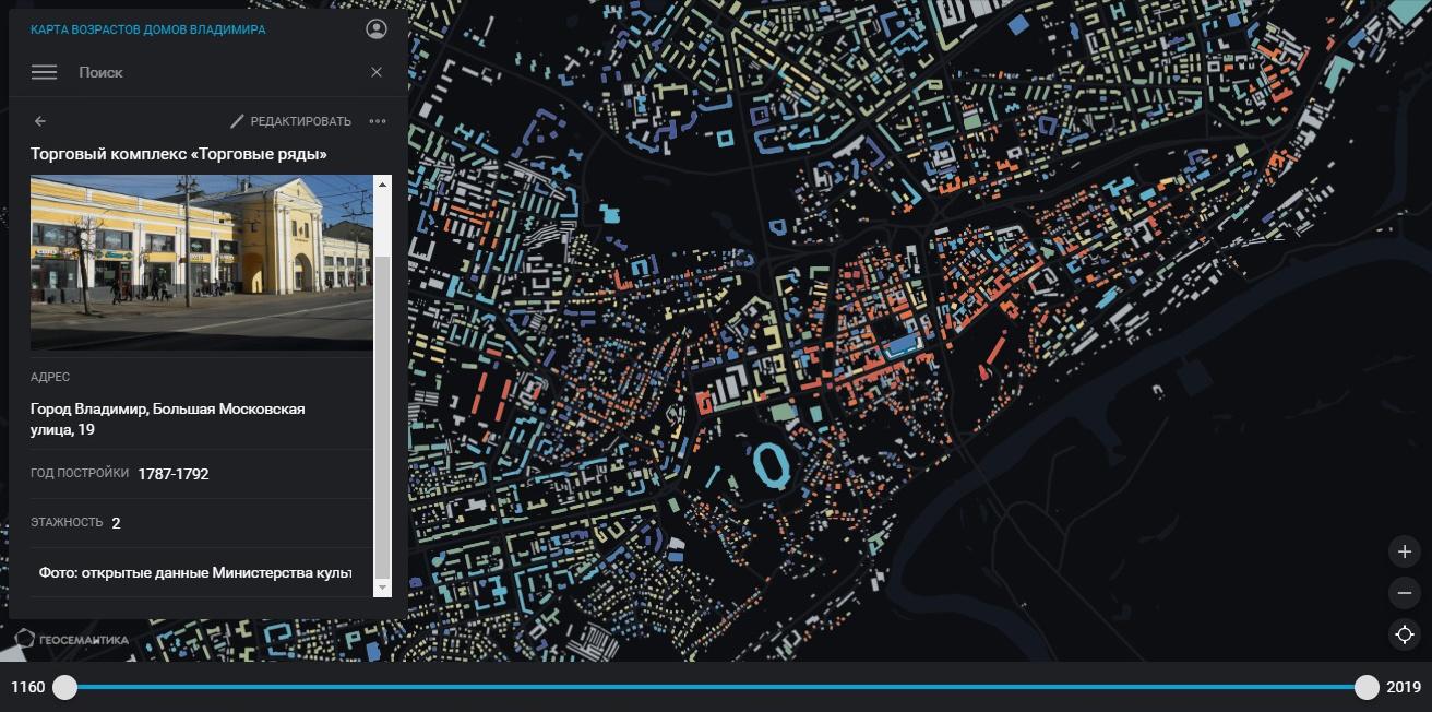 Рассказ об этапах работы над картой возраста домов Владимира - 18