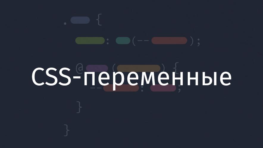 CSS-переменные - 1