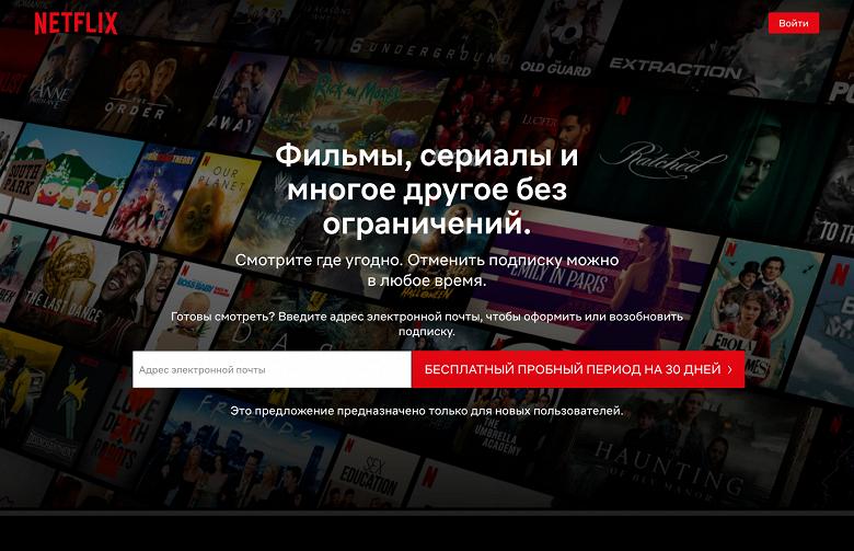 Netflix начал работать в России, по-русски и с ценами в рублях
