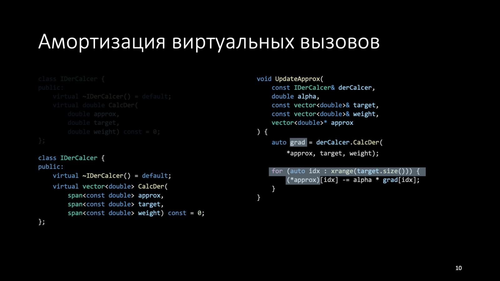 Оптимизация C++: совмещаем скорость и высокий уровень. Доклад Яндекса - 10