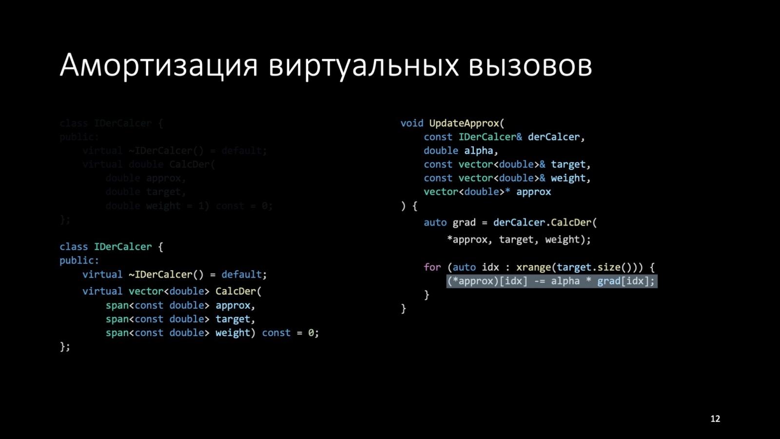 Оптимизация C++: совмещаем скорость и высокий уровень. Доклад Яндекса - 12