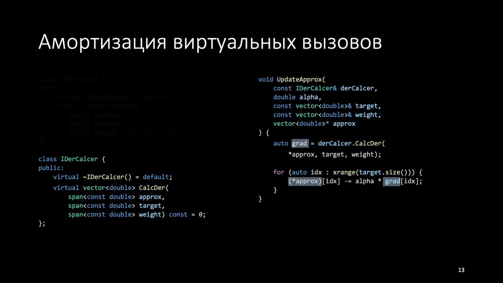 Оптимизация C++: совмещаем скорость и высокий уровень. Доклад Яндекса - 13