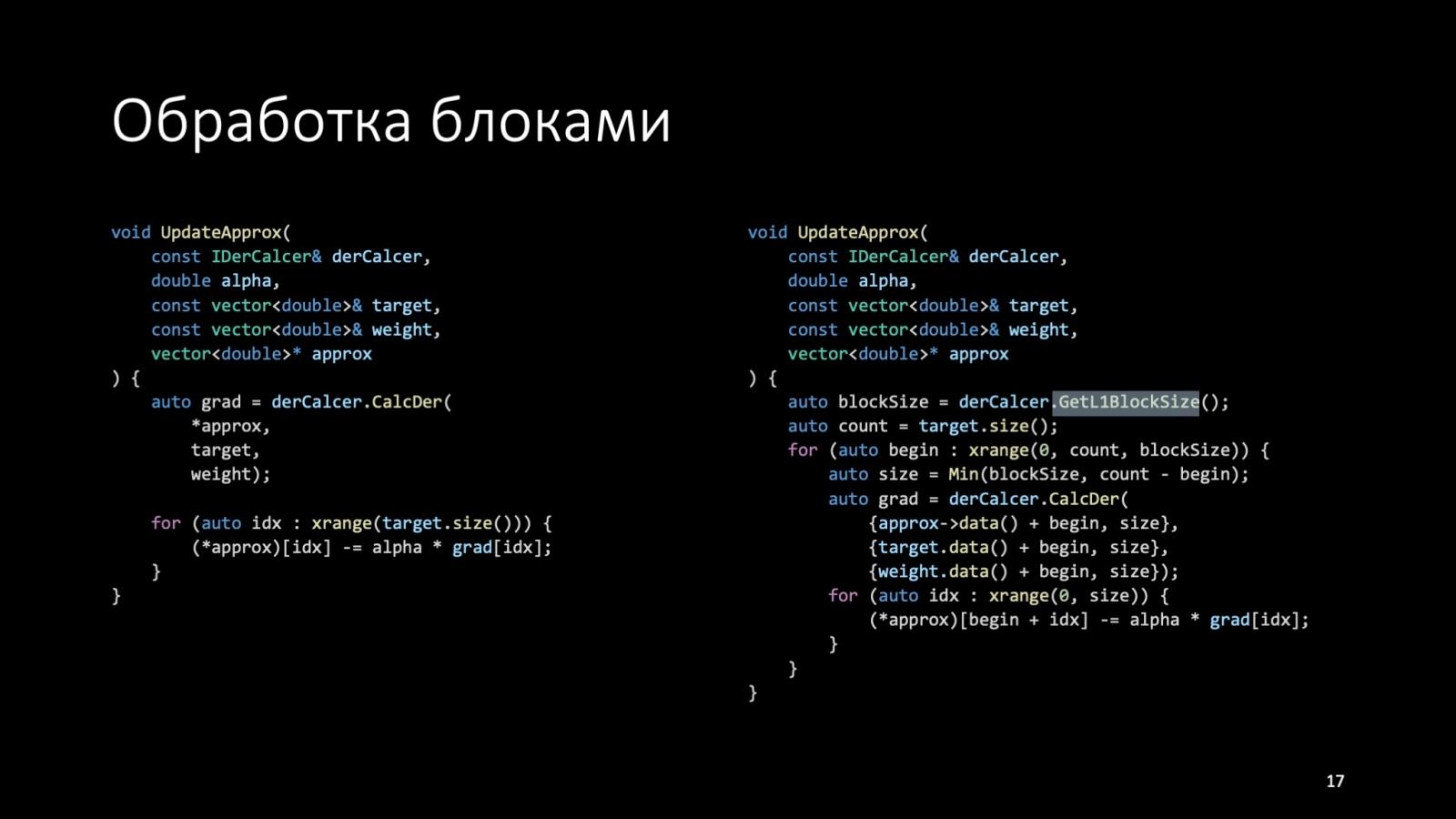 Оптимизация C++: совмещаем скорость и высокий уровень. Доклад Яндекса - 17