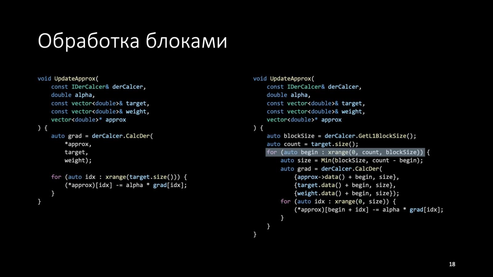 Оптимизация C++: совмещаем скорость и высокий уровень. Доклад Яндекса - 18