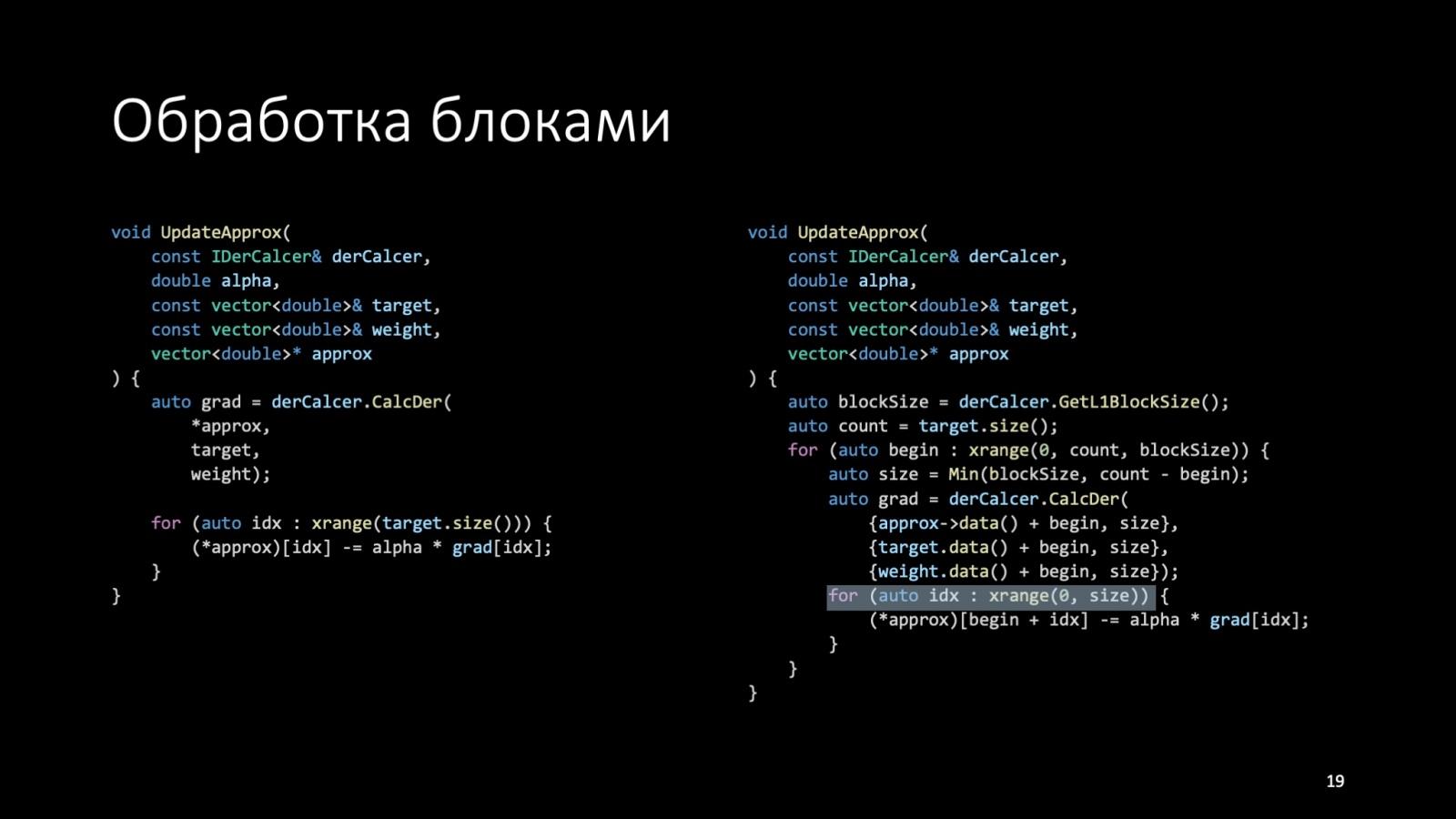 Оптимизация C++: совмещаем скорость и высокий уровень. Доклад Яндекса - 19