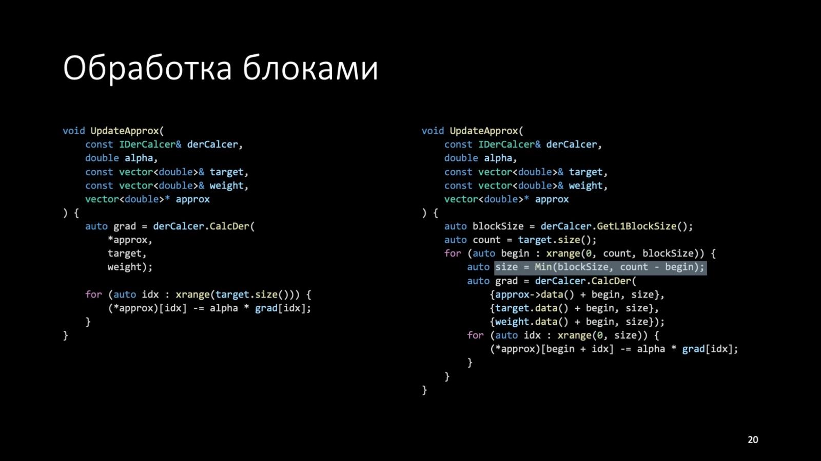 Оптимизация C++: совмещаем скорость и высокий уровень. Доклад Яндекса - 20