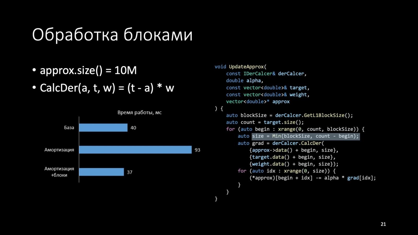 Оптимизация C++: совмещаем скорость и высокий уровень. Доклад Яндекса - 21
