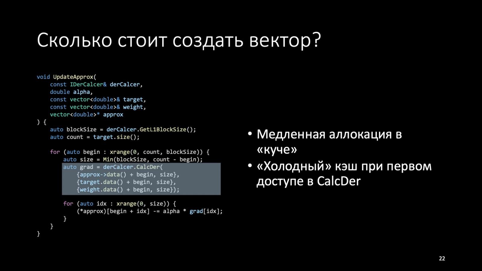 Оптимизация C++: совмещаем скорость и высокий уровень. Доклад Яндекса - 22