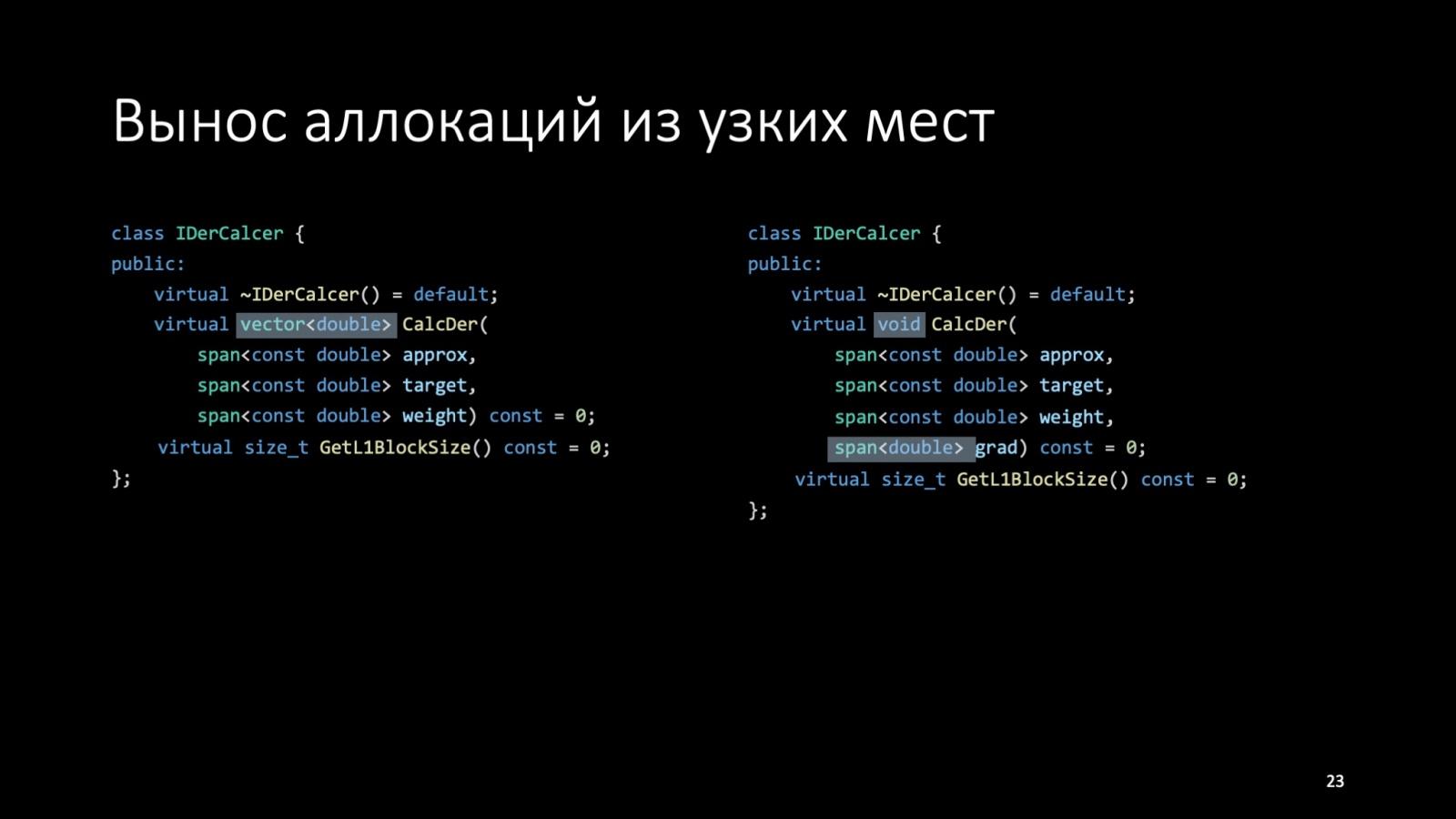 Оптимизация C++: совмещаем скорость и высокий уровень. Доклад Яндекса - 23