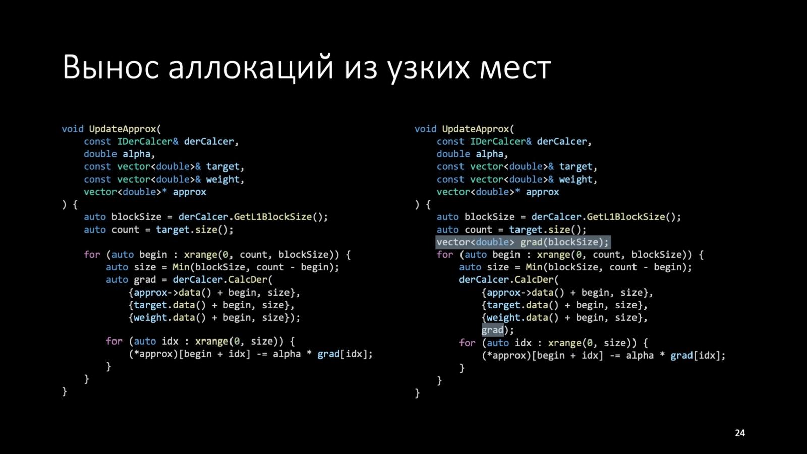 Оптимизация C++: совмещаем скорость и высокий уровень. Доклад Яндекса - 24