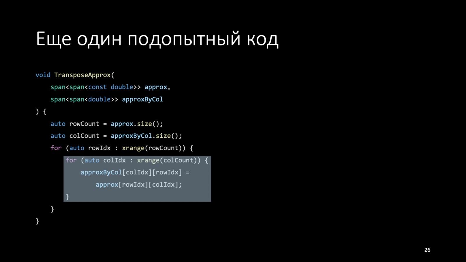 Оптимизация C++: совмещаем скорость и высокий уровень. Доклад Яндекса - 26