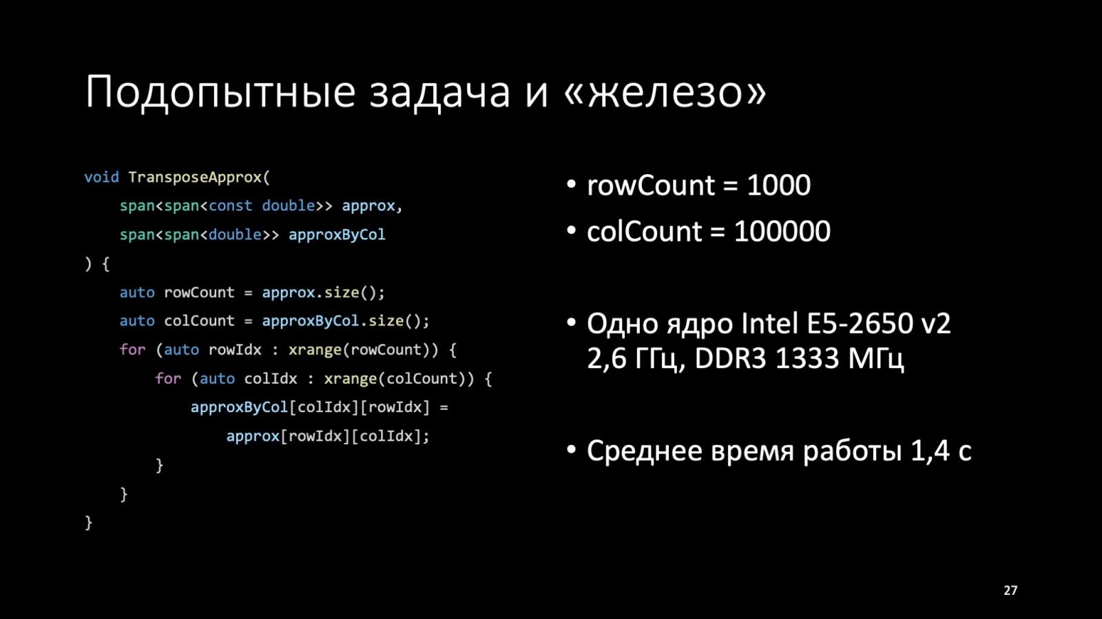 Оптимизация C++: совмещаем скорость и высокий уровень. Доклад Яндекса - 27