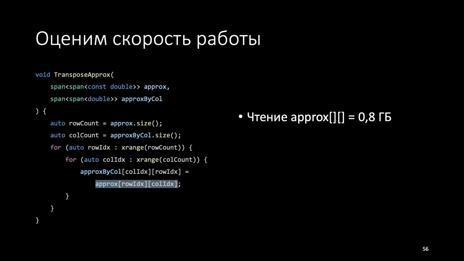 Оптимизация C++: совмещаем скорость и высокий уровень. Доклад Яндекса - 28