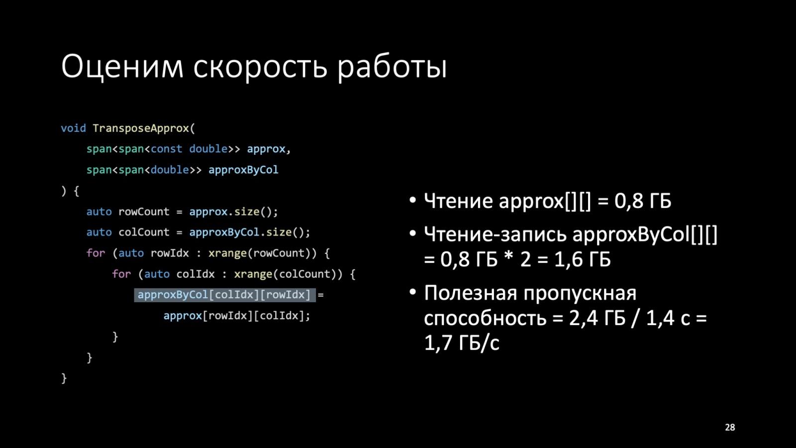 Оптимизация C++: совмещаем скорость и высокий уровень. Доклад Яндекса - 29