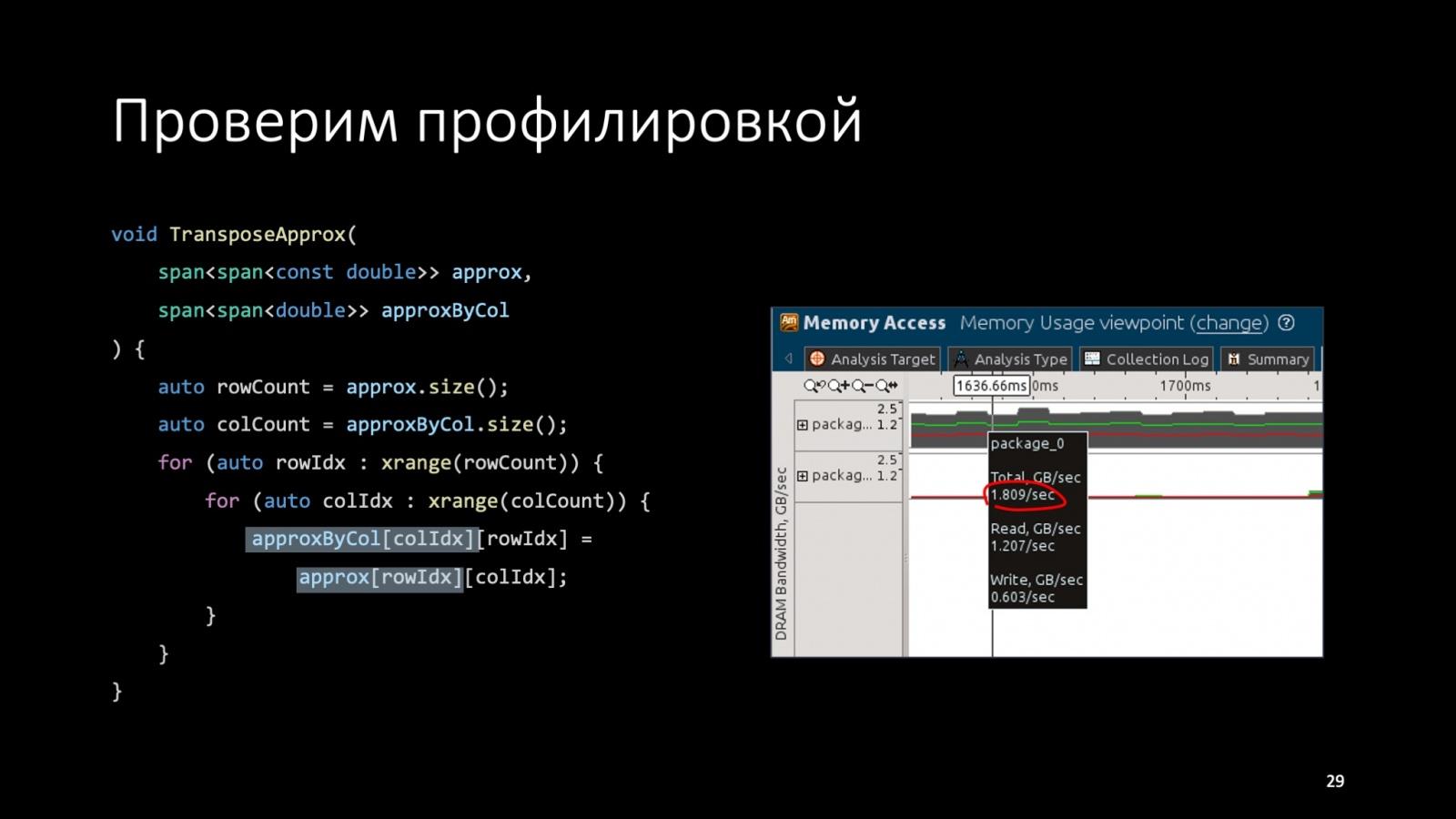 Оптимизация C++: совмещаем скорость и высокий уровень. Доклад Яндекса - 30