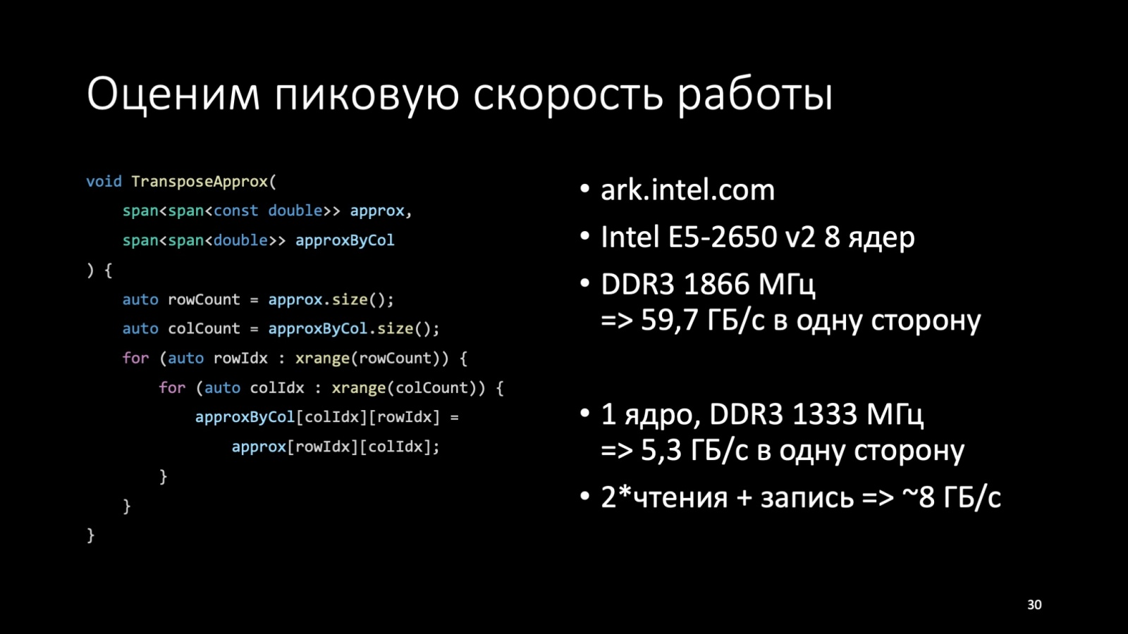 Оптимизация C++: совмещаем скорость и высокий уровень. Доклад Яндекса - 31