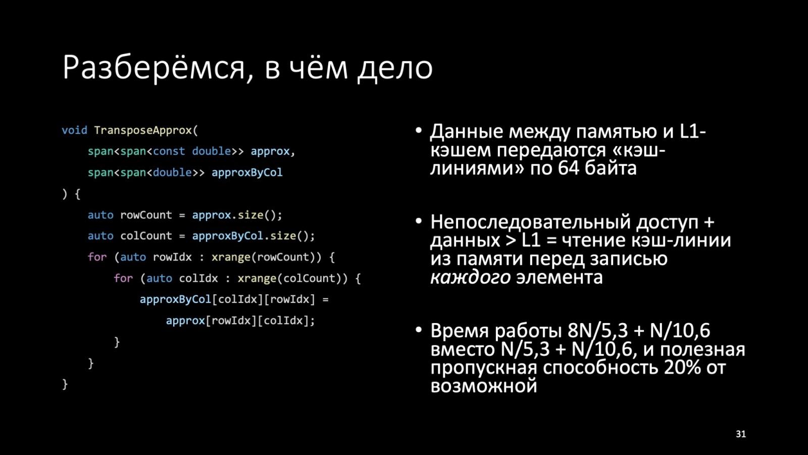 Оптимизация C++: совмещаем скорость и высокий уровень. Доклад Яндекса - 32