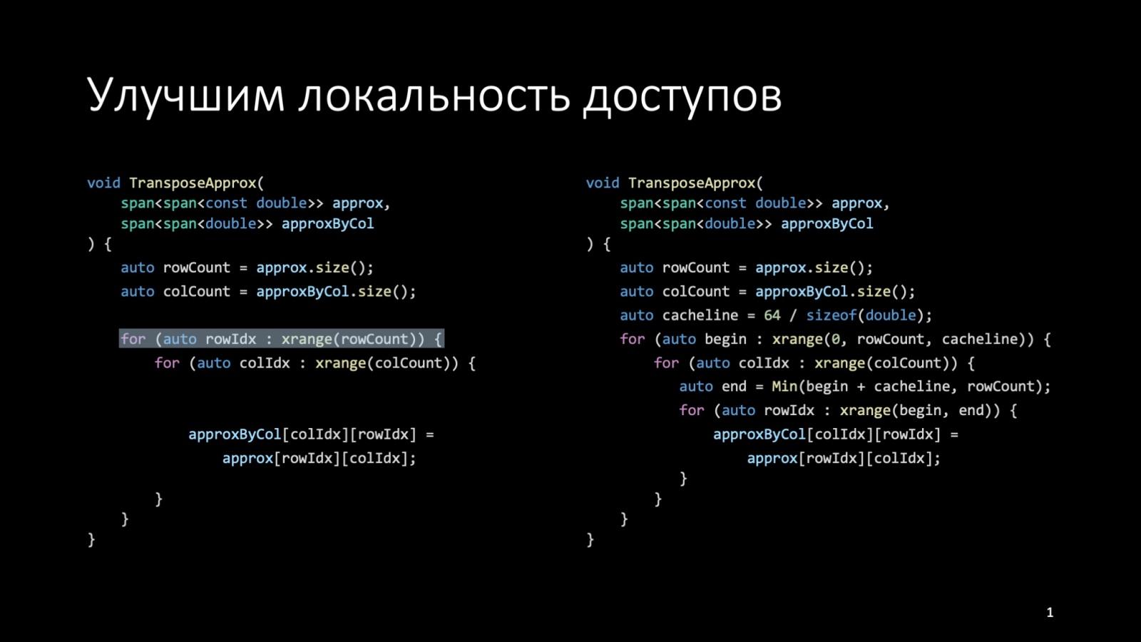 Оптимизация C++: совмещаем скорость и высокий уровень. Доклад Яндекса - 33