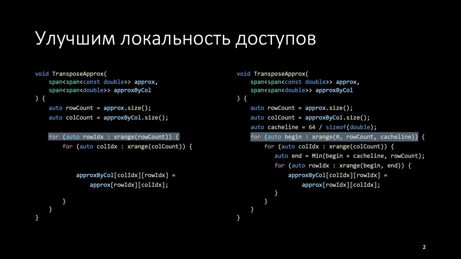 Оптимизация C++: совмещаем скорость и высокий уровень. Доклад Яндекса - 34